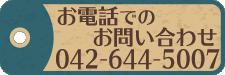 お電話でのお問い合わせ TEL.042-644-5007